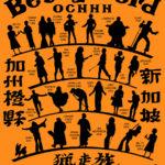 OCHHH Betty Ford Rehab Hash XXV Tee Shirt Back (2011) BFR Characters