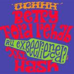 OCHHH Betty Ford Rehab Hash XXI Tee Shirt Front (2007) Jimi