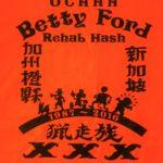 OCHHH Betty Ford Rehab Hash XXX Porky Tee Shirt Back (2016)